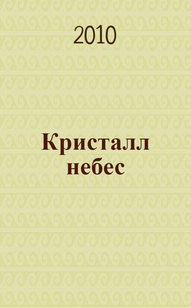 Кристалл небес : очерки, новеллы, стихи
