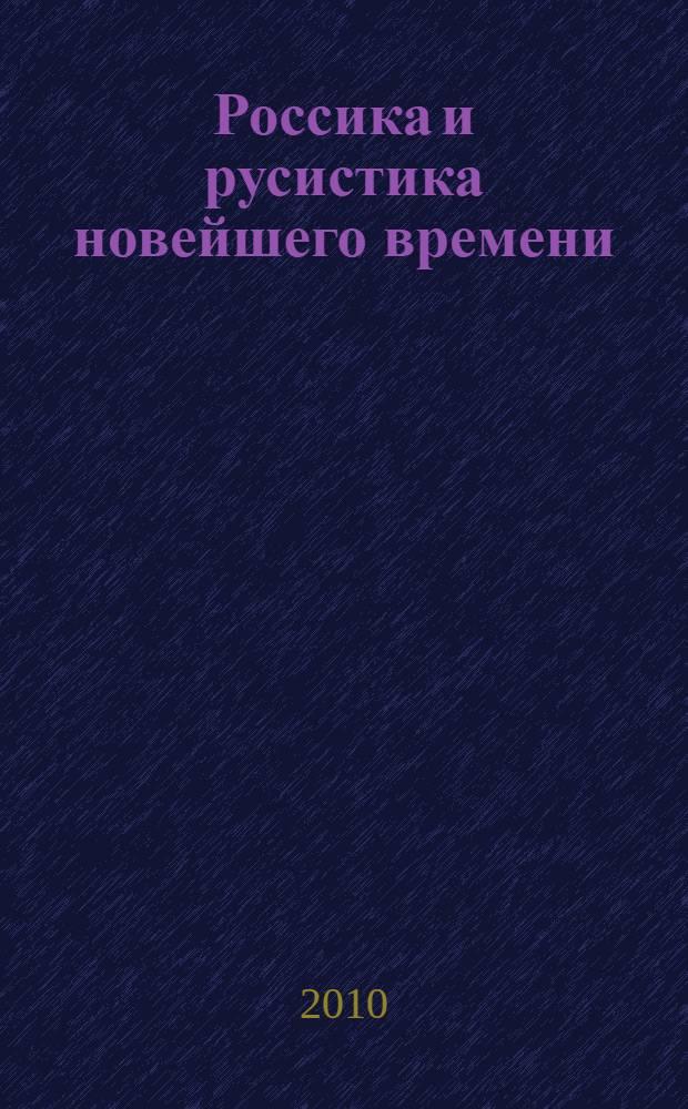 Россика и русистика новейшего времени : труды Международной конференции памяти А.А. Фурсенко (1927-2008), 4 июля 2009 года