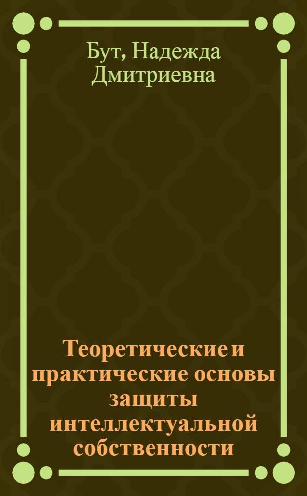 Теоретические и практические основы защиты интеллектуальной собственности : монография