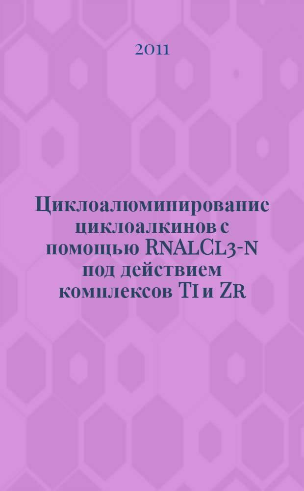 Циклоалюминирование циклоалкинов с помощью RnAlCl3-n под действием комплексов Ti и Zr : автореферат диссертации на соискание ученой степени кандидата химических наук : специальность 02.00.03 <Органическая химия> : специальность 02.00.15 <Кинетика и катализ>