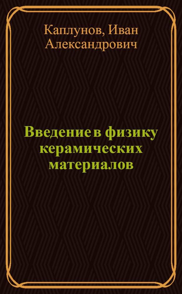 Введение в физику керамических материалов : учебное пособие