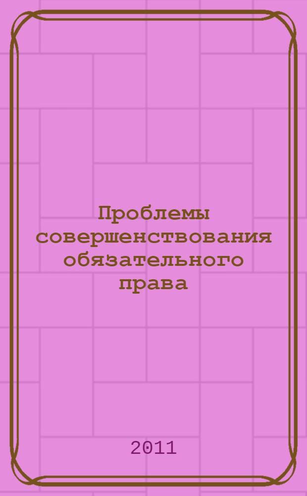 Проблемы совершенствования обязательного права: учеб.-метод. пособие