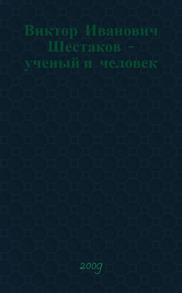 Виктор Иванович Шестаков - ученый и человек : учебное пособие