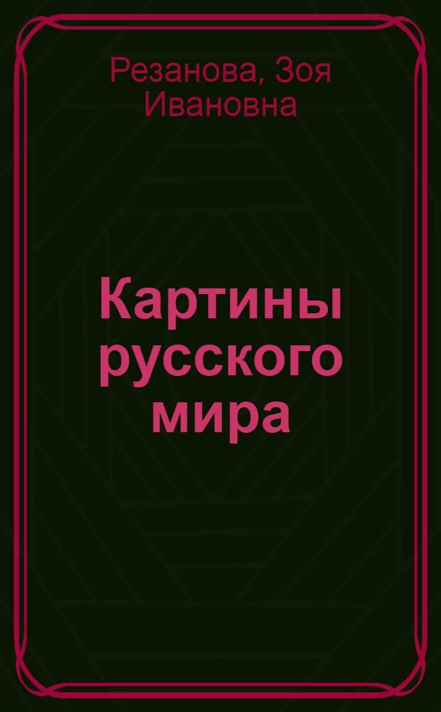 Картины русского мира: современный медиадискурс