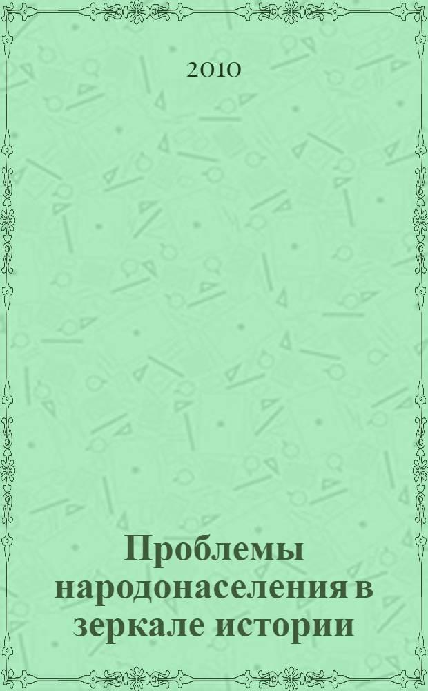Проблемы народонаселения в зеркале истории : сборник материалов международной конференции, 22-24 апреля 2010 г., Москва, Россия
