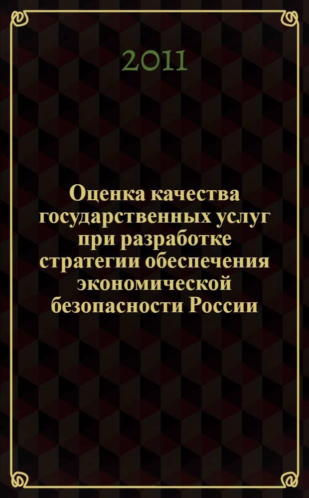 Оценка качества государственных услуг при разработке стратегии обеспечения экономической безопасности России