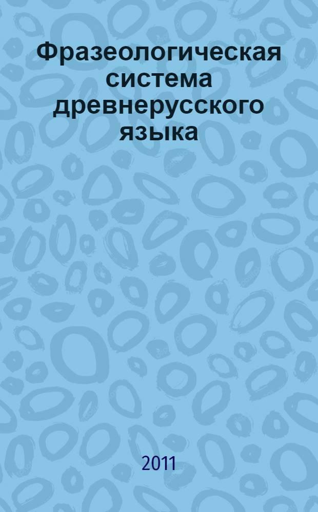 Фразеологическая система древнерусского языка: аспекты исследования : монография