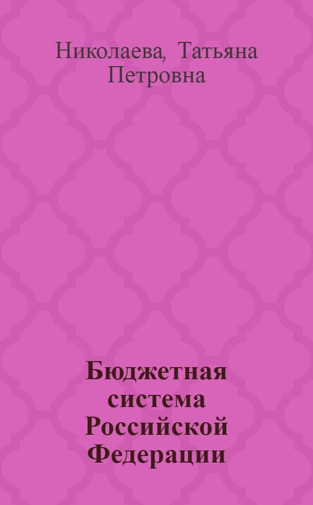 Бюджетная система Российской Федерации : краткий курс лекций