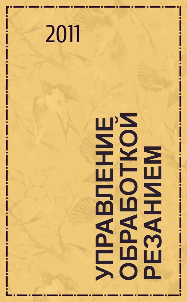 """Управление обработкой резанием : учебное пособие : по направлению 151000 """"Конструкторско-технологическое обеспечение автоматизированных машиностроительных производств"""", специальности 151002 """"Металлообрабатывающие стенки и комплексы"""", дисциплине """"Резание материалов"""""""