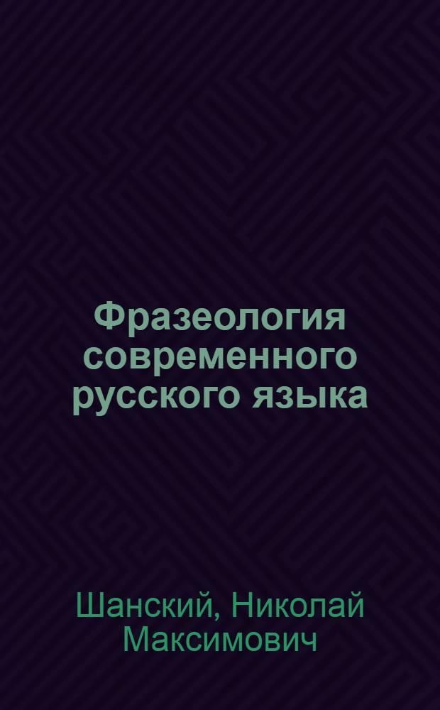 Фразеология современного русского языка : учебное пособие для студентов филологических факультетов