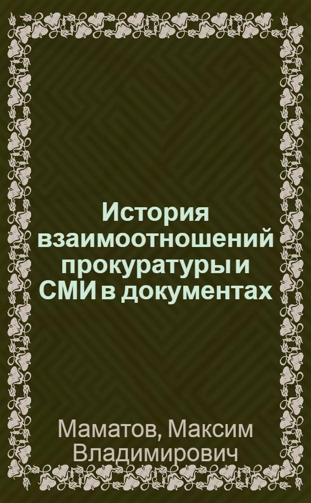 История взаимоотношений прокуратуры и СМИ в документах : (систематизированный сборник правовых актов и других материалов)