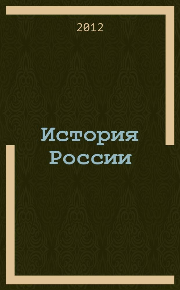 История России : 8 класс : книга для учителя : поурочное планирование, источники, мнения историков, справочные материалы