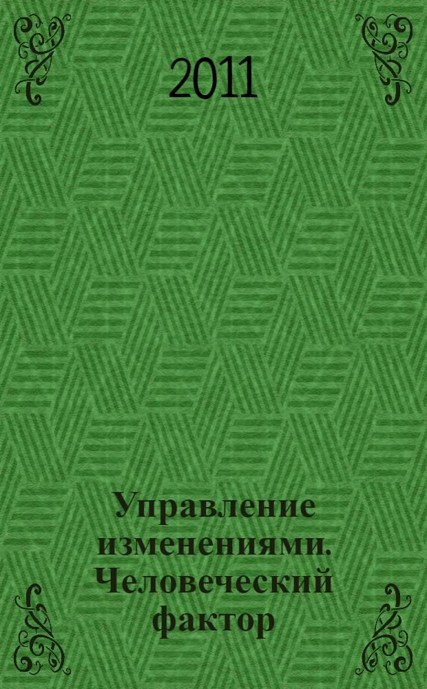 Управление изменениями. Человеческий фактор : сборник статей ведущих российских экспертов в области управления изменениями и руководителей-практиков : концептуально, конкретно, кратко