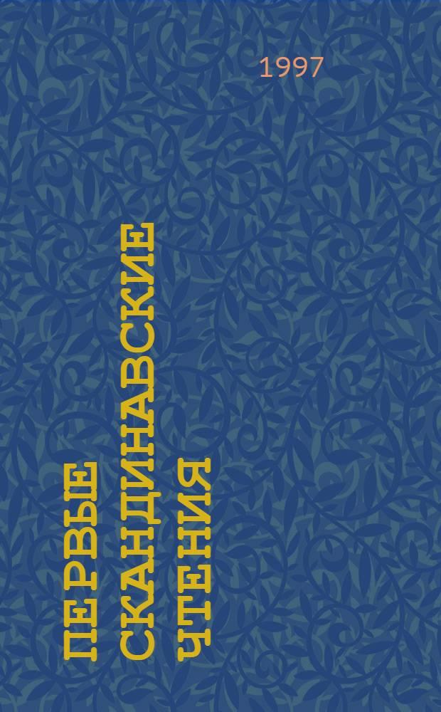 Первые скандинавские чтения : этнографические и культурно-исторические аспекты : сборник статей