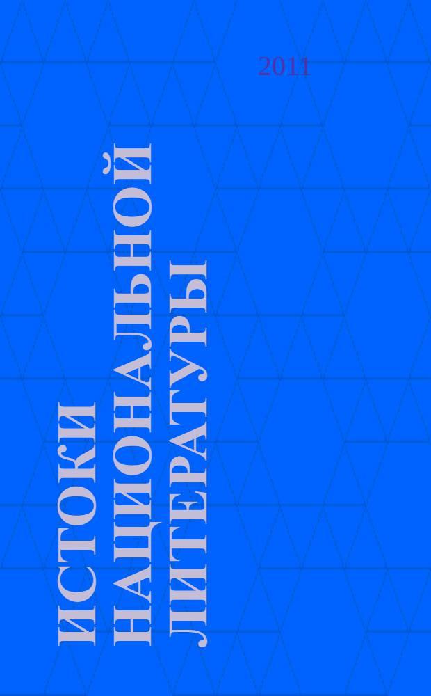 """Истоки национальной литературы : (Бекмурза Пачев и авторское устное творчество) : сборник научных статей : по материалам региональной научной конференции """"Истоки современных национальных литератур Северного Кавказа"""", (декабрь, 2009 г.)"""