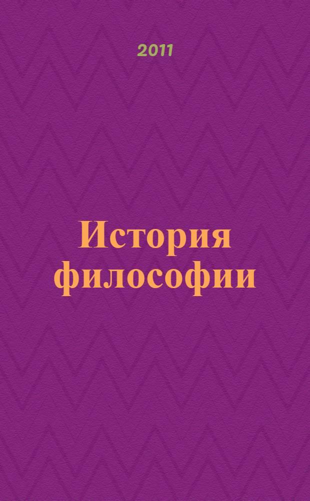 История философии: традиции и современность : сборник материалов ежегодной конференции