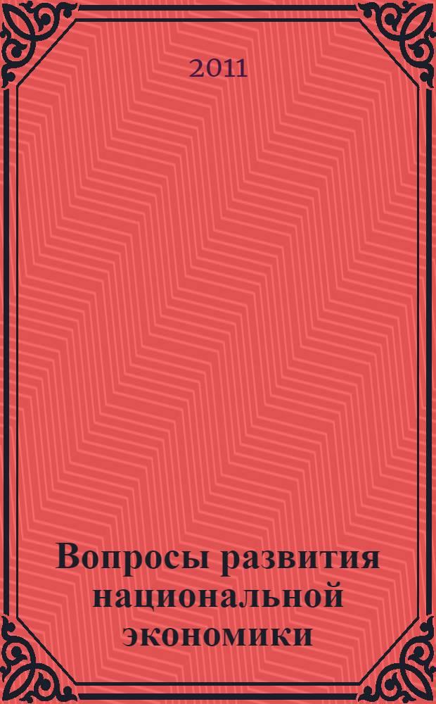 Вопросы развития национальной экономики: российский и зарубежный опыт : материалы Международной научно-практической конференции, 27-28 мая 2011 г