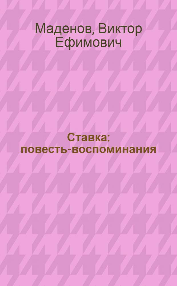 Ставка : повесть-воспоминания : к 70-летию контрнаступления под Москвой