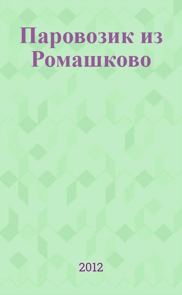 Паровозик из Ромашково : для старшего дошкольного возраста