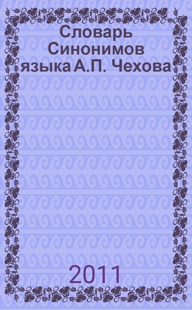 Словарь Синонимов языка А.П. Чехова : в 2 т