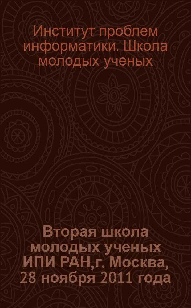 Вторая школа молодых ученых ИПИ РАН, [г. Москва, 28 ноября 2011 года] : сборник докладов