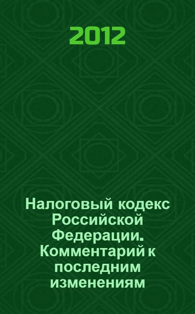Налоговый кодекс Российской Федерации. Комментарий к последним изменениям : самое полное издание : печатается по официальной публикации