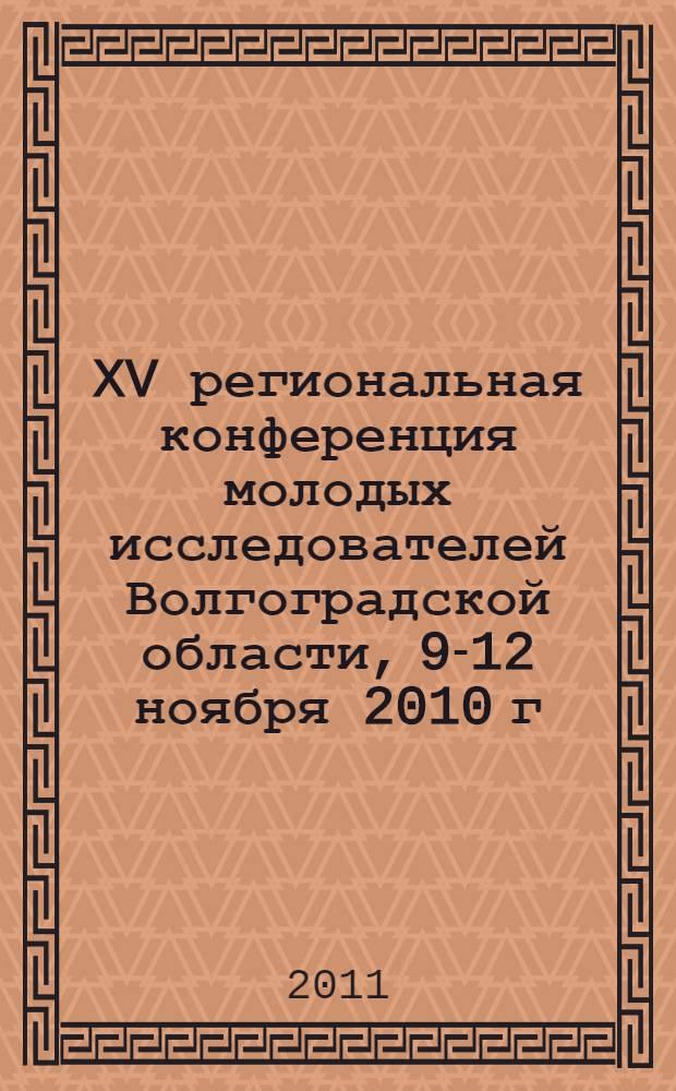 XV региональная конференция молодых исследователей Волгоградской области, 9-12 ноября 2010 г.