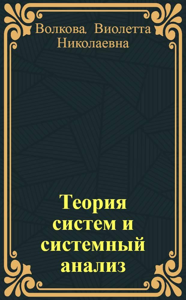 """Теория систем и системный анализ : учебник для бакалавров : для студентов вузов обучающихся по направлению подготовки 010502 (351400) """"Прикладная информатика"""""""