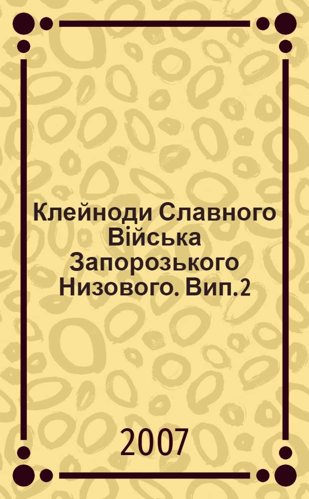 Клейноди Славного Вiйська Запорозького Низового. Вип. 2