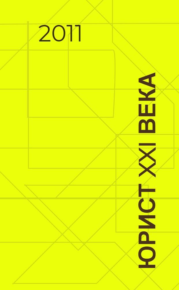 Юрист XXI века : сборник материалов научного общества курсантов, слушателей и студентов за 2010-2011 учебный год