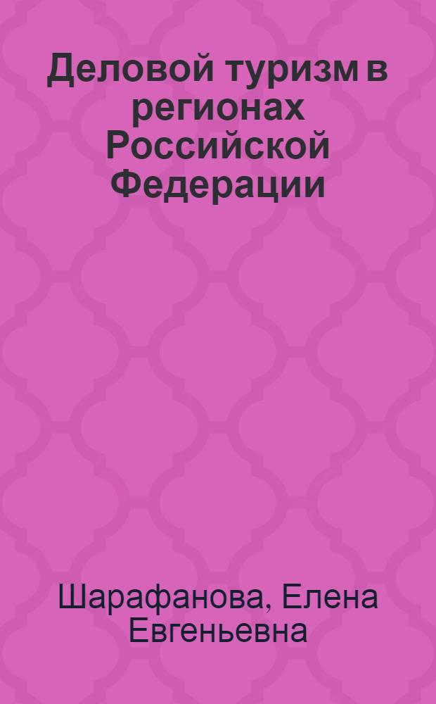 Деловой туризм в регионах Российской Федерации : монография