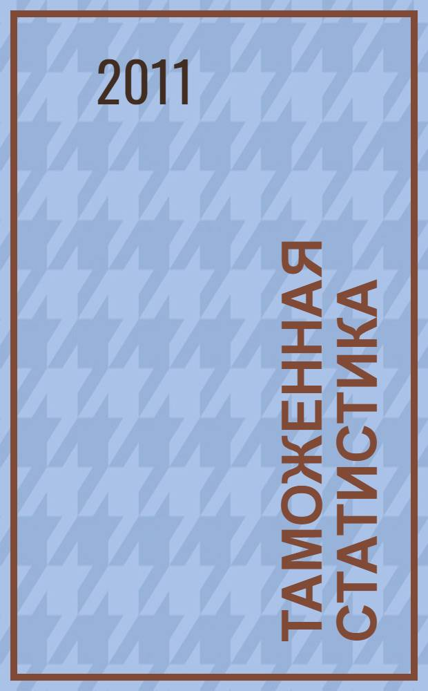 """Таможенная статистика: методы анализа и прогнозирования : учебное пособие по дисциплине """"Таможенная статистика"""""""