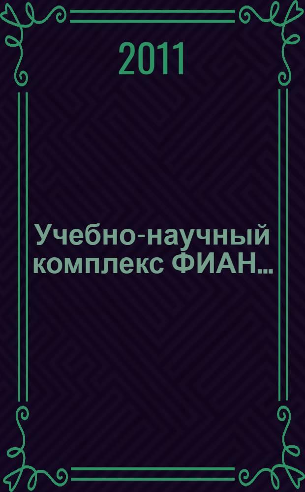 Учебно-научный комплекс ФИАН.. : [сборник]. ... 2008-2011 годы