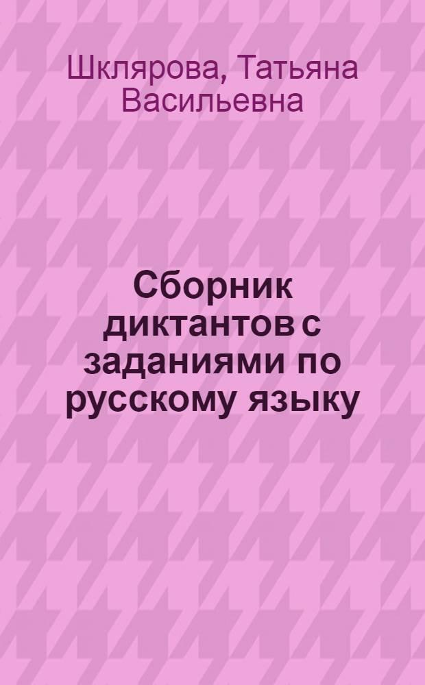 Сборник диктантов с заданиями по русскому языку : 8-9 классы