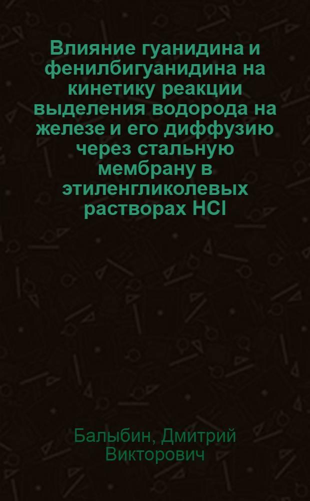 Влияние гуанидина и фенилбигуанидина на кинетику реакции выделения водорода на железе и его диффузию через стальную мембрану в этиленгликолевых растворах HCl : автореферат диссертации на соискание ученой степени кандидата химических наук : специальность 05.17.03 <Технология электрохимических процессов и защита от коррозии>