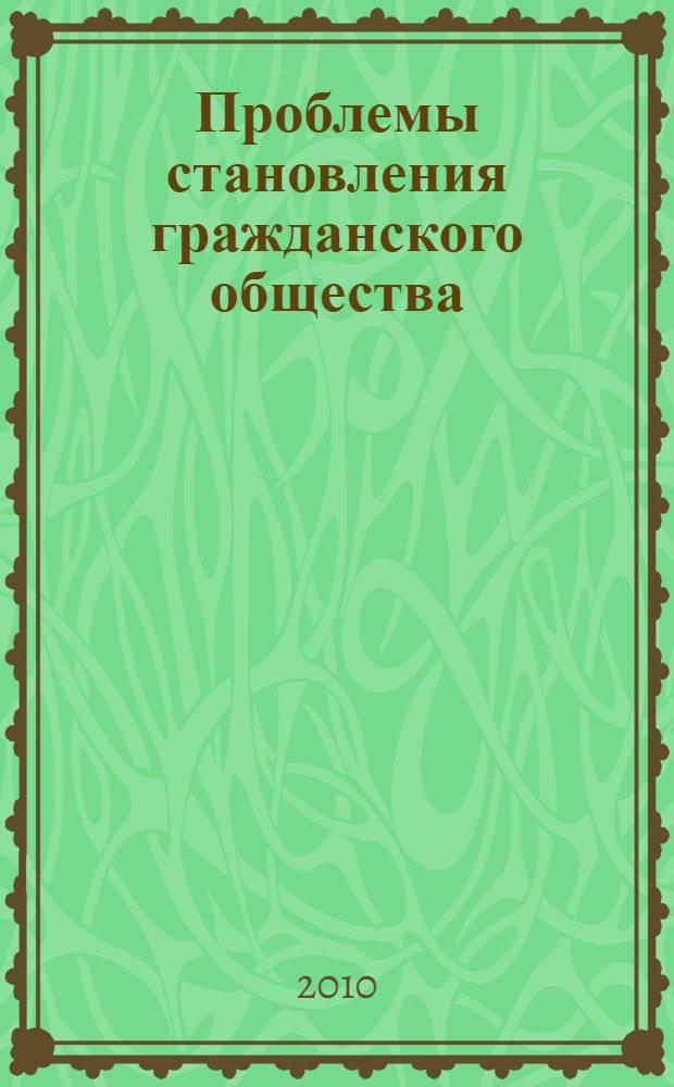 Проблемы становления гражданского общества : межвузовская научная студенческая конференция (11 мая 2010 года) : сборник статей