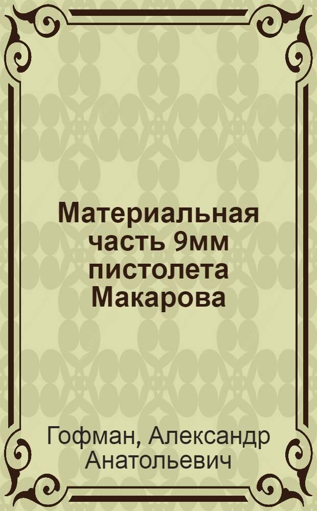 Материальная часть 9мм пистолета Макарова : учебное пособие в вопросах и ответах