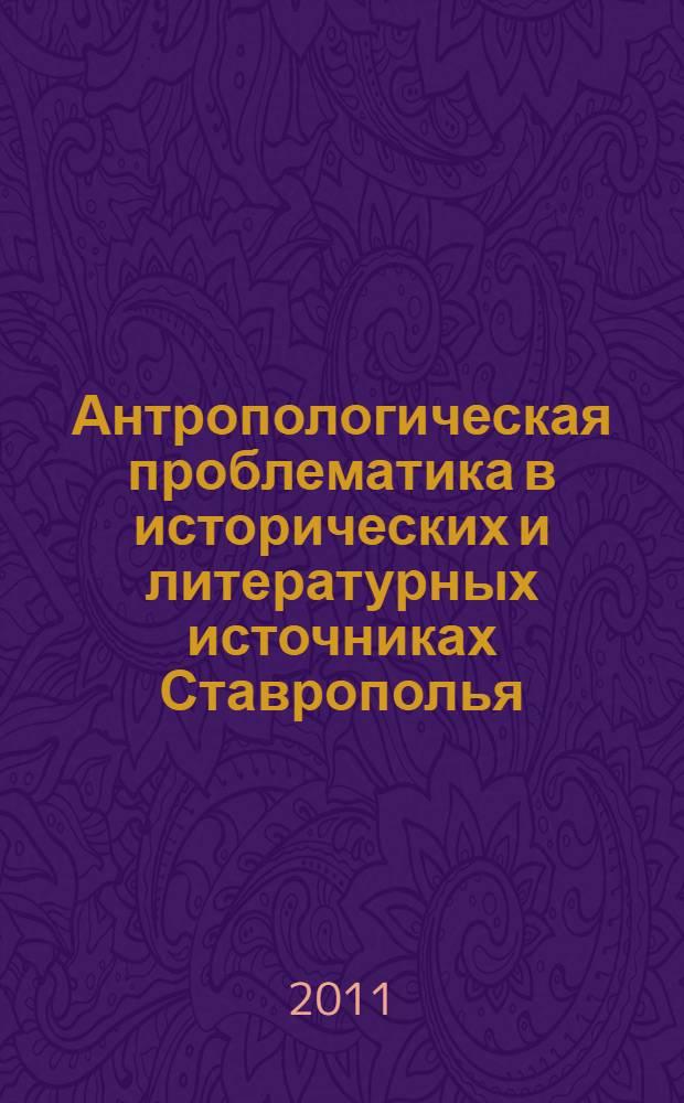 Антропологическая проблематика в исторических и литературных источниках Ставрополья. Ч. 3 : Публицистика