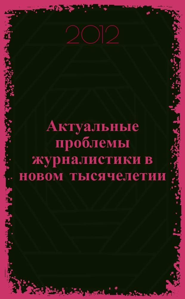 Актуальные проблемы журналистики в новом тысячелетии : материалы II Всероссийской научно-практической конференции, 12 октября 2011 года