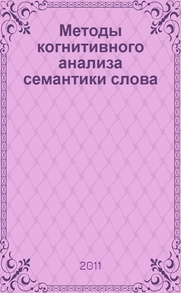 Методы когнитивного анализа семантики слова : сборник статей