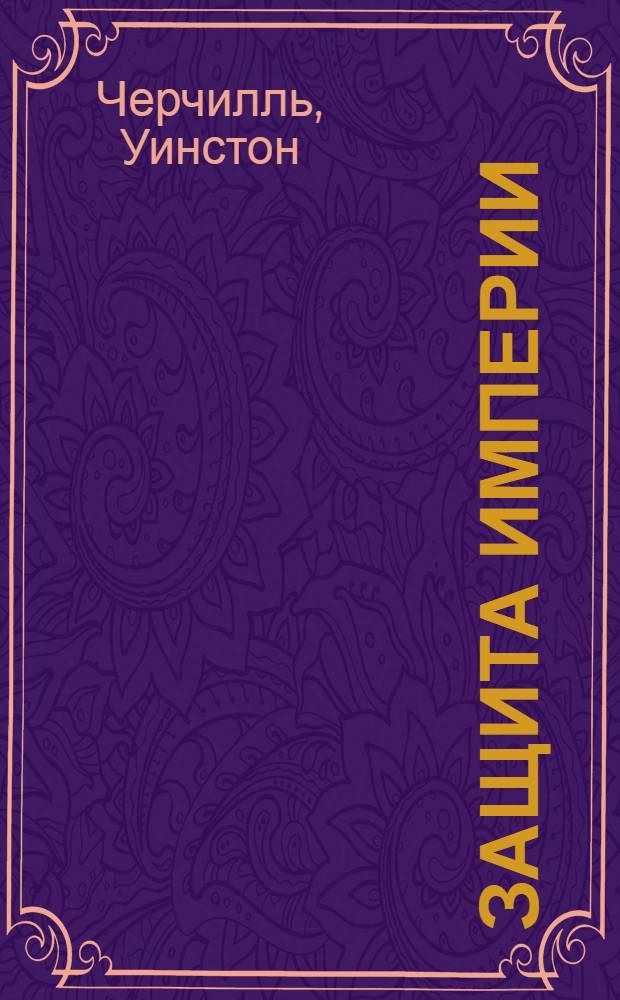Защита империи : автобиография : перевод с английского