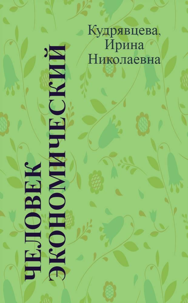 Человек экономический = Homo oeconomicus : учебно-методическое пособие по чтению на немецком языке