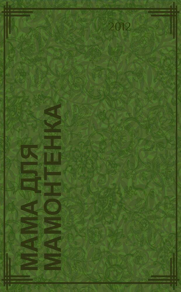 Мама для мамонтенка : мультсказки : для чтения родителями детям