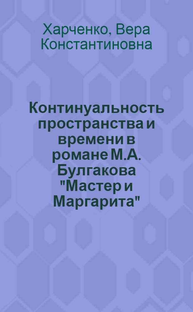 """Континуальность пространства и времени в романе М.А. Булгакова """"Мастер и Маргарита"""""""