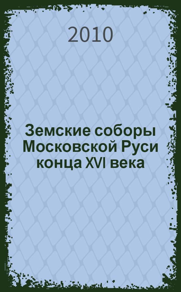Земские соборы Московской Руси конца XVI века : спорные проблемы истории и историографии : монография