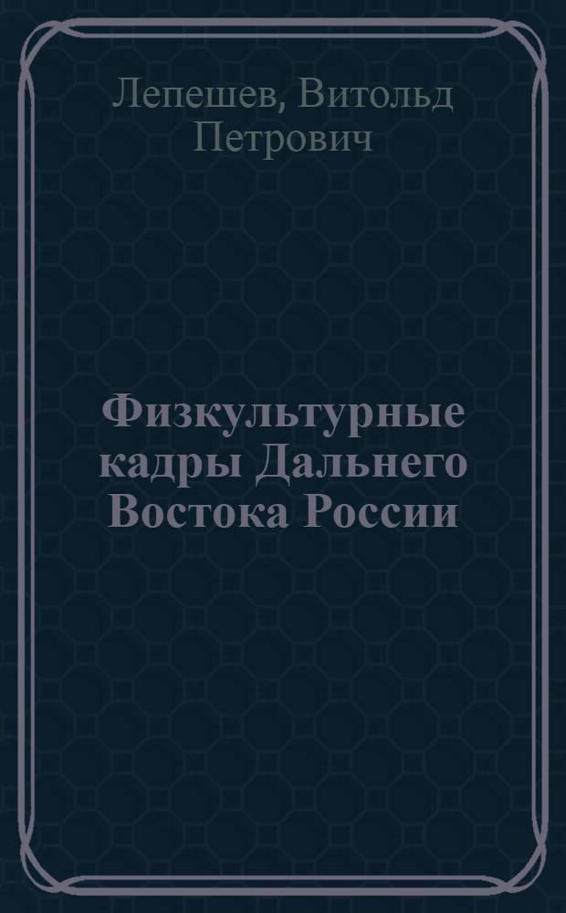 Физкультурные кадры Дальнего Востока России (2006-2010 гг.)