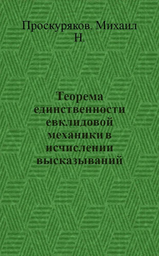 Теорема единственности евклидовой механики в исчислении высказываний