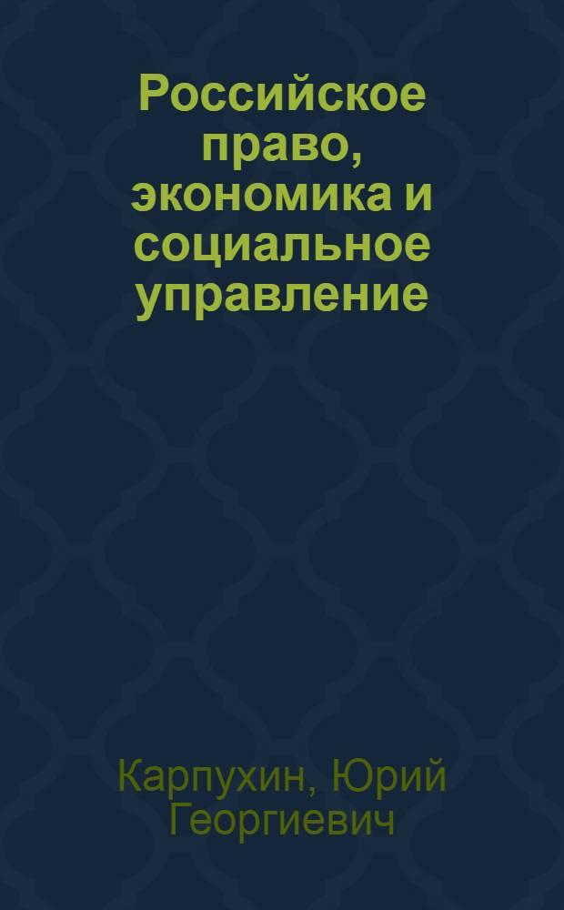 Российское право, экономика и социальное управление : (сборник статей, учебно-методические материалы, литература)