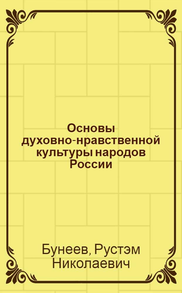 Основы духовно-нравственной культуры народов России : светская этика : 5 класс : учебник : для общеобразовательных учреждений