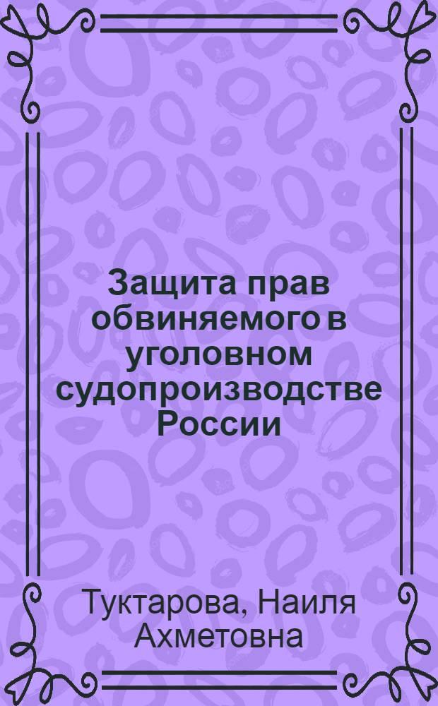 Защита прав обвиняемого в уголовном судопроизводстве России : монография